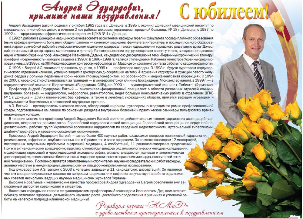 Поздравление руководителю в газету