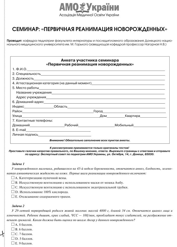 Лермонтов поликлиника расписание врачей