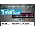 Практический бизнес-интенсив «Управление HR-процессами для ТОПов фармацевтического и healthcare рынка», 29 августа 2019г., Киев, Платформа «PRACTICA»