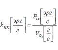 Некоторые вопросы гидродинамики и энергетики циркуляторного и гемического звеньев системы транспорта кислорода (часть 3)