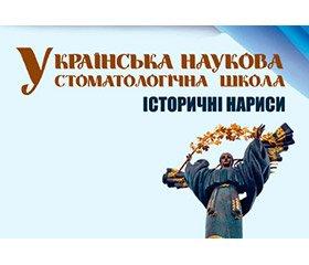 Вихід у світ нового видання «Українська наукова стоматологічна школа: історичні нариси»