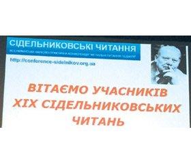 XIX Сідельниковські читання