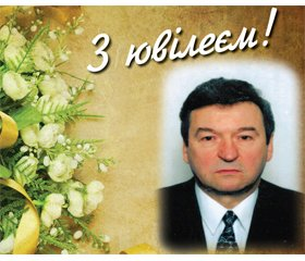 Вітаємо Віктора Йосиповича Лисенка! З ювілеєм!