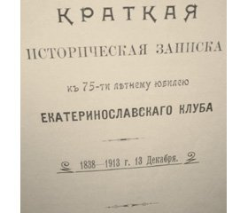 From Nekhvoroshcha — into worlds Dedicated to the 150th anniversary of the birth of M.M. Luchnyk