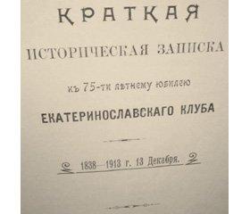 From Nekhvoroshcha — into worlds Dedicated to the 150th anniversary of the birth of M.M. Luchnyk