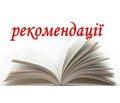 Рекомендації  Української асоціації кардіологів і дієтологів  щодо дієти з пониженим вмістом солі