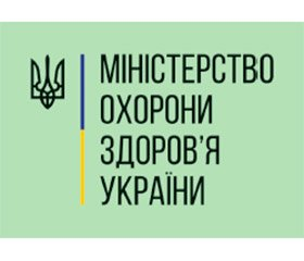 МОЗ розроблено зміни до Порядку ввезення на територію України незареєстрованих лікарських засобів, стандартних зразків, реагентів