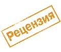 Рецензія на монографію  О.Л. Сіделковського  «Врачебные ошибки и врачебные девиации»