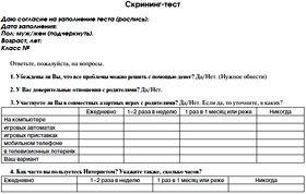 Скрининговая диагностика игровой аддикции  у школьников Украины