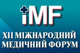 XII Міжнародний медичний Форум  «Інновації в медицині – здоров'я нації»
