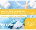 V Міжнародна конференція з анестезіології та iнтенсивної терапії, 19-21 листопада 2019р., Одеса, Гагаринское плато 5, Отель GAGARINN