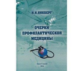Відгук на книгу І.І. Нікберга «Очерки профилактической медицины»