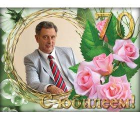 Поздравляем  Евгения Исааковича Юлиша!