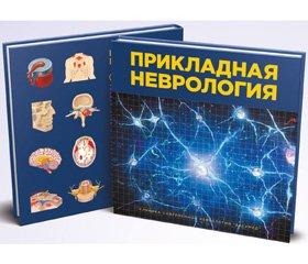 Руководство «Прикладная неврология» как новый формат современного учебного пособия (рецензия)