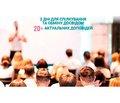 Науково-практична конференція з он-лайн трансляцією наживо «АКТУАЛЬНІ ПИТАННЯ ВЕДЕННЯ КОМОРБІДНОГО ПАЦІЄНТА – МІЖДИСЦИПЛІНАРНИЙ ПІДХІД»