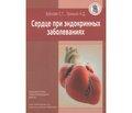 Рецензія на монографію «Сердце при эндокринных заболеваниях» (автори — C.Т. Зубкова, М.Д. Тронько)