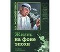 Страдивари слуха (размышления над книгой Коломийченко А.И. «Жизнь на фоне эпохи»)