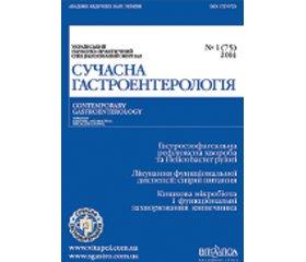 Новини ендокринології