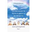 Азбука здоровья (глава из книги для родителей «Особенности переходного возраста» В.А. Берсенева)
