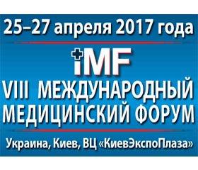 VIII Міжнародний медичний форум — вибір лідерів галузі охорони здоров'я