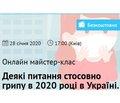 Онлайн майстер-клас. Деякі питання стосовно грипу в 2020 році в Україні