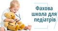 Фахова школа «Антибіотикотерапія позалікарняних пневмоній у дітей»