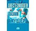 Вышла в свет книга Светланы Родионовны Галич «Анестезиологи глазами акушера»