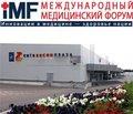 Запрошення до участі в VI Міжнародному медичному форумі 15-17 квітня 2015 р.