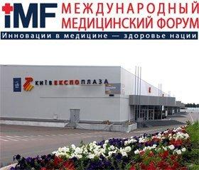 VII Международный Медицинский Форум и V Международный Медицинский Конгресс – главные события здравоохранения Украины 2016 года