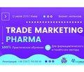 """TRADE MARKETING PHARMA 2019"", 12 июля, Киев"