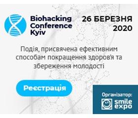 Генетичне харчування, переваги здорового сну, редагування геному: про що розкажуть спікери Biohacking Conference Kyiv, 26 березня 2020 р.