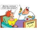 Как лечить родственника в больнице?