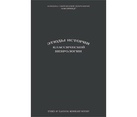Рецензия на монографию Сиделковского А.Л., Догузова В.Д. «Этюды истории классической неврологии»