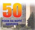 50 років на варті здоров''я