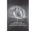 Monograph of the Candidate of Medical Sciences, Assistant Professor Viktoria Oleksandrivna Serhienko and Doctor of Medicine, Professor Oleksandr Oleksiiovych Serhienko «Diabetic Cardiovascular Autonomic Neuropathy»