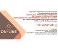 «Актуальні питання діагностики, лікування та профілактики інфекційних та паразитарних хвороб в Україні» - 28 жовтня 2020 року