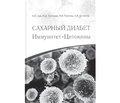 Рецензія на монографію «Сахарный диабет. Иммунитет. Цитокины». Автори К.П. Зак, М.Д. Тронько, В.В. Попова, А.К. Бутенко. — К.: Книга-плюс, 2015. — 488 с.