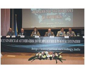 IV Неврологические чтения памяти Д.И. Панченко: современный взгляд на актуальные вопросы