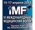 Міжнародний медичний форум — авторитетний захід для спеціалістів охорони здоров'я
