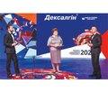 Дексалгін® — переможець престижного конкурсу «Панацея — 2020» у номінації «Рецептурний препарат року»!