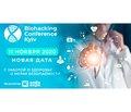Biohacking Conference Kyiv об эффективных способах оптимизации здоровья пройдет 11 ноября