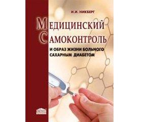 И.И. Никберг. «Медицинский самоконтроль и образ жизни больного сахарным диабетом»