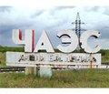Чернобыль: уроки... и после (по материалам конференции)