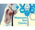 Медицина без границ: особенности польской системы здравоохранения и ее открытость к сотрудничеству с медициной постсоветских стран