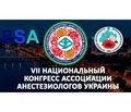 Матеріали VII Національного конгресу Асоціації анестезіологів України (21-24 вересня 2016 р., Дніпро, Україна)