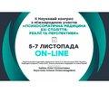 «Психосоматична медицина xxi століття: реалії та перспективи» - 5-7 листопада 2020 року