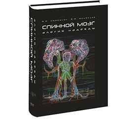 Отзыв на монографию Цымбалюка В.И., Медведева В.В. «Спинной мозг. Элегия надежды». — Винница: Нова Книга, 2010. — 944 с.