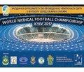 Подготовка к чемпионату мира по футболу среди медиков 2017 года в Украине стартовала