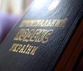 Результати обговорення застосування запобіжних заходів (ст. 508) за новим Кримінальним процесуальним кодексом України
