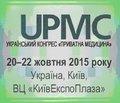 Український конгрес «Приватна медицина»: як виграти під час реформування галузі охорони здоров'я?